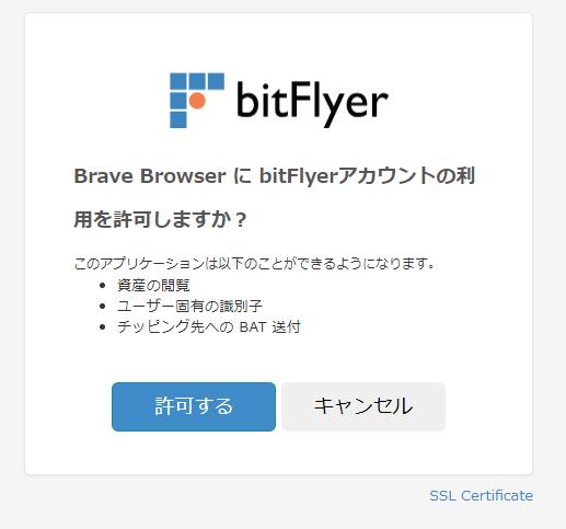 bitFlyer-Brave